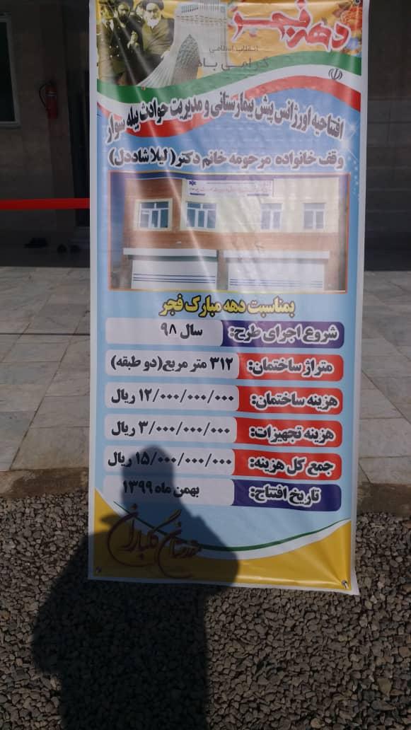 افتتاح پروژه فوریت های پزشکی شهرستان بیله سوار